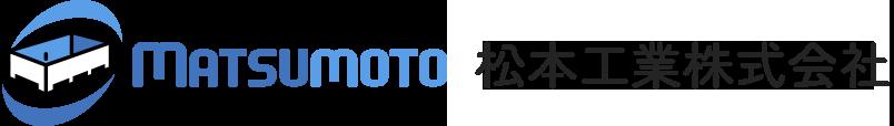 松本工業株式会社